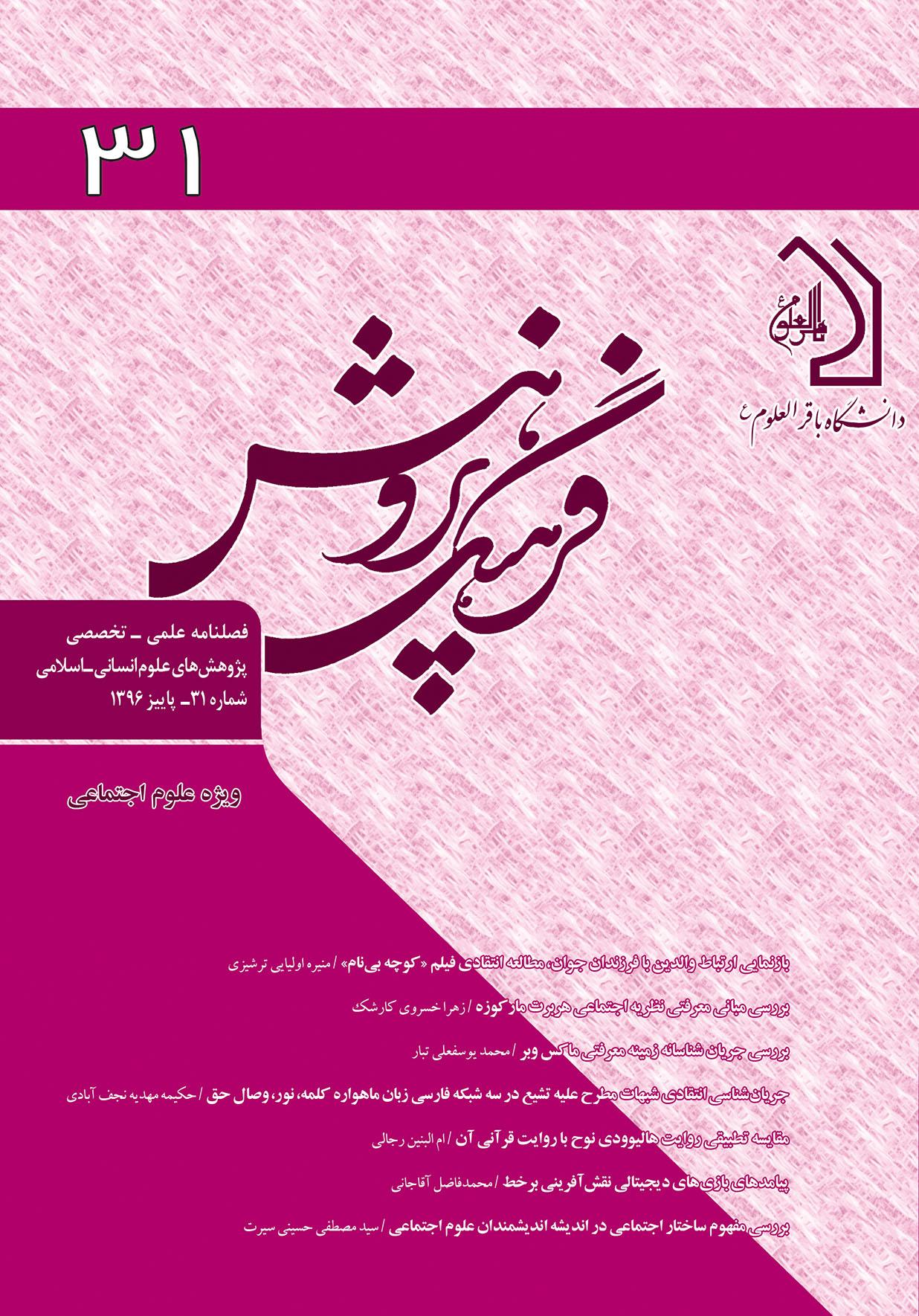 فصلنامه علمی تخصصی فرهنگ پژوهش